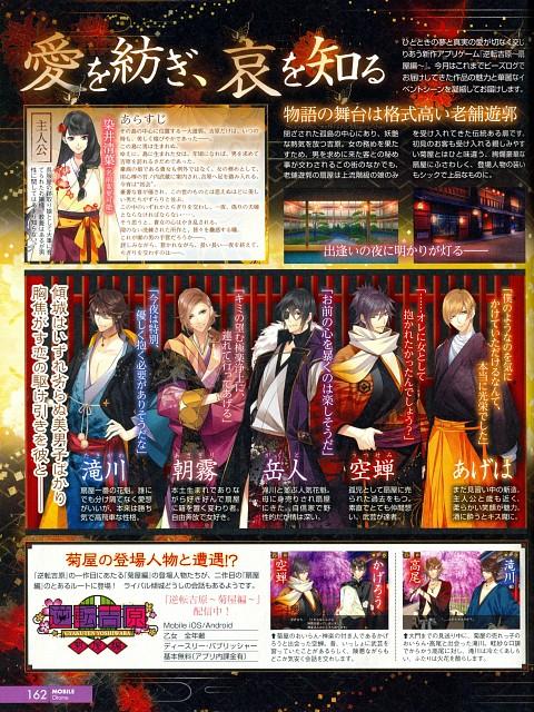 Hs (Mangaka), D3 Publisher, Gyakuten Yoshiwara, B's-Log, Magazine Page