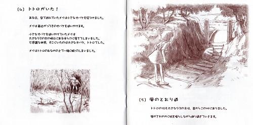 Hayao Miyazaki, Studio Ghibli, My Neighbor Totoro, Satsuki Kusakabe