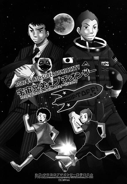 Uchuu Kyoudai, Hibito Nanba, Mutta Nanba, Apo, Doujinshi
