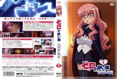 J.C. Staff, Zero no Tsukaima, Louise Françoise Le Blanc de La Vallière, DVD Cover