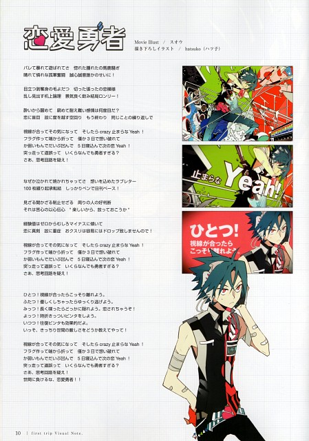 Suou, First Trip - Visual Note, Vocaloid, Comic Market 83, Comic Market