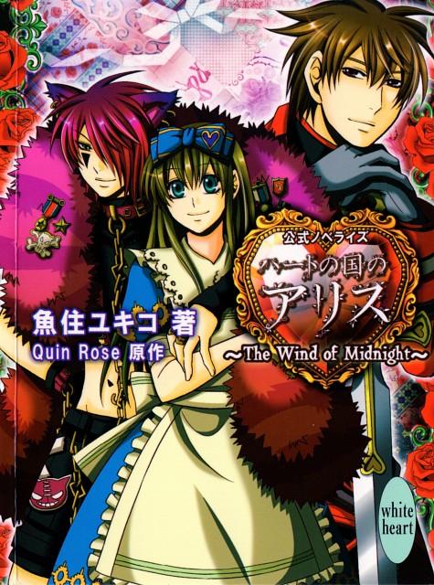 Soumei Hoshino, Asahi Production, QuinRose, Heart no Kuni no Alice, Choujigen Game Neptune