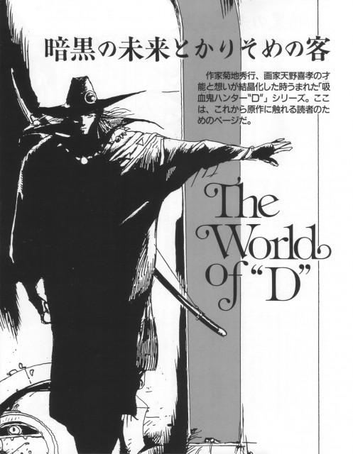 Yoshitaka Amano, Vampire Hunter D, Fantastic Collection #53 - Vampire Hunter D, D (Vampire Hunter D)