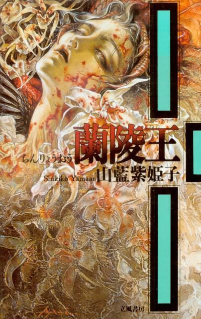 Ayami Kojima, Manga Cover