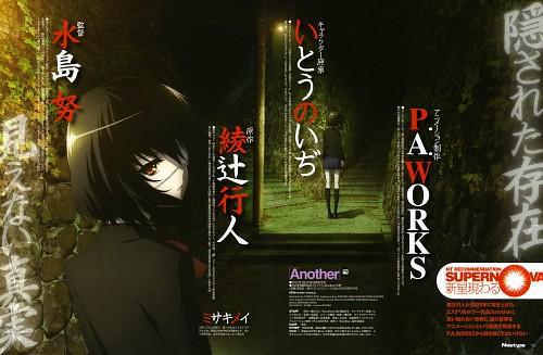Yuriko Ishii, P.A. Works, Another, Mei Misaki, Newtype Magazine