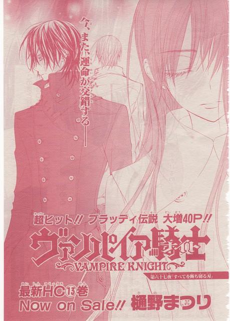 Matsuri Hino, Vampire Knight, Kaname Kuran, Yuuki Cross, Zero Kiryuu