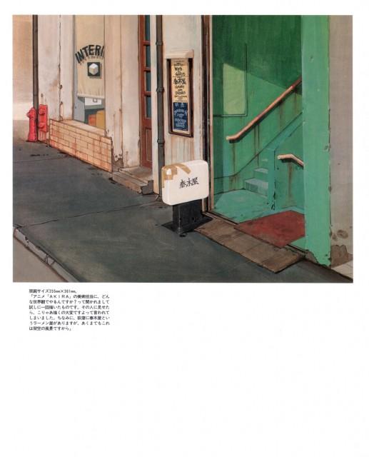 Katsuhiro Otomo, Akira, Akira Club