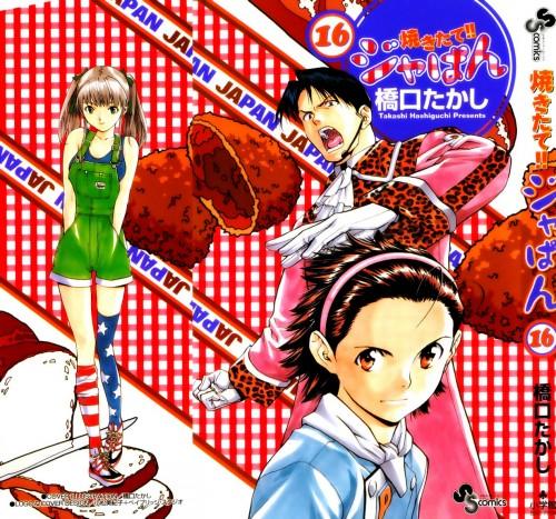 Takashi Hashiguchi, Yakitate!! Japan, Tsukino Azusagawa, Azuma Kazuma, Ryou Kuroyanagi