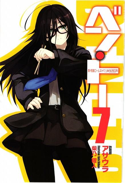 Kaito Shibano, Ben-To, Uzu Mikoto, Manga Cover