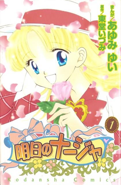 Yui Ayumi, Ashita no Nadja, Nadja Applefield, Manga Cover