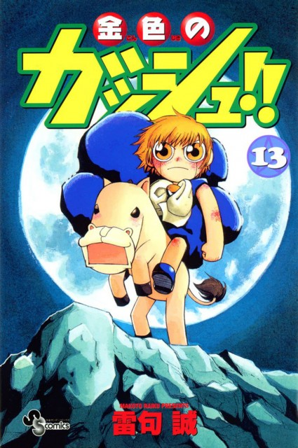 Toei Animation, Konjiki no Gash Bell, Gash Bell, Manga Cover, Mascots