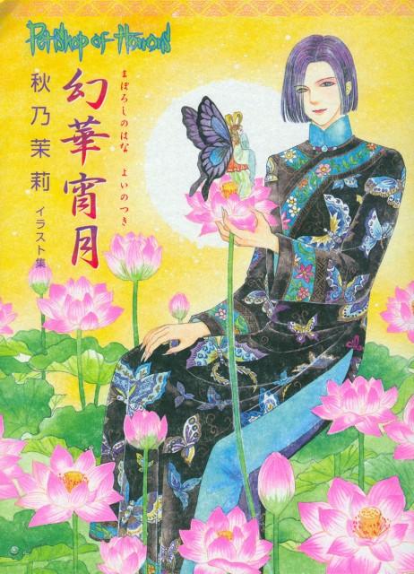 Maboroshi no Hana Yoi no Tsuki