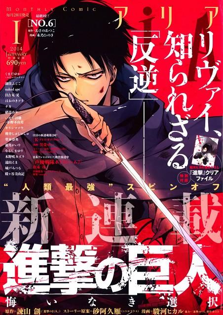 Hikaru Suruga, Production I.G, Shingeki no Kyojin, Levi Ackerman, Magazine Covers