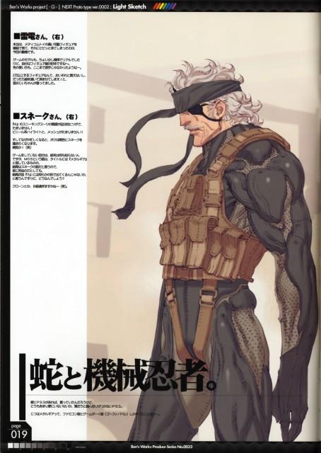 Ben Ito, Konami, Metal Gear Solid, Solid Snake, Doujinshi