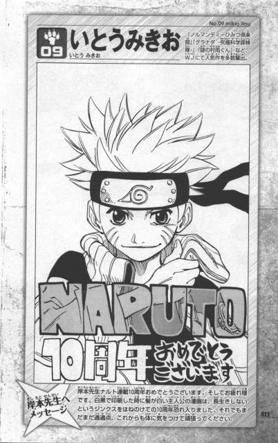 Mikio Itou, Naruto, Mina no Sho Fan Book, Naruto Uzumaki, Doujinshi