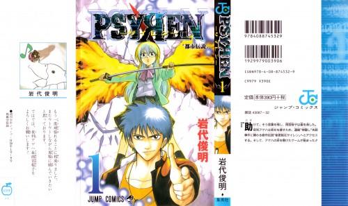 Toshiaki Iwashiro, Psyren, Ageha Yoshina, Sakurako Amamiya, Manga Cover