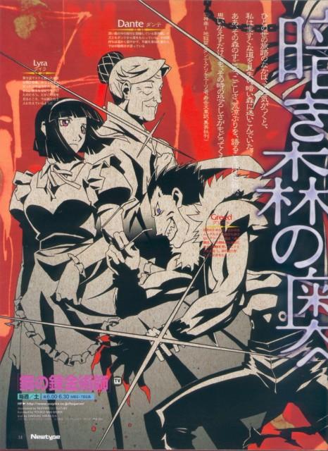 Hiromu Arakawa, BONES, Fullmetal Alchemist, Greed, Dante (FMA)