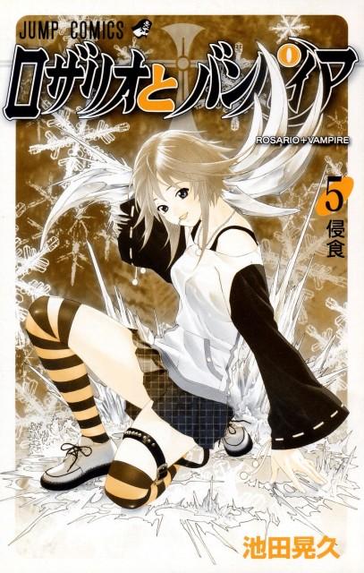 Akihisa Ikeda, Gonzo, Rosario + Vampire, Mizore Shirayuki, Manga Cover