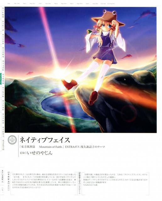 Iseno Yajin, Touhou Project Tribute Arts 2, Touhou, Suwako Moriya