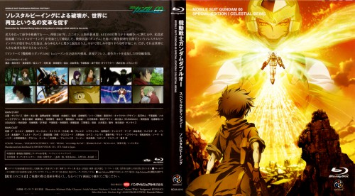 Sunrise (Studio), Mobile Suit Gundam 00, Ribbons Almark, Setsuna F. Seiei, DVD Cover