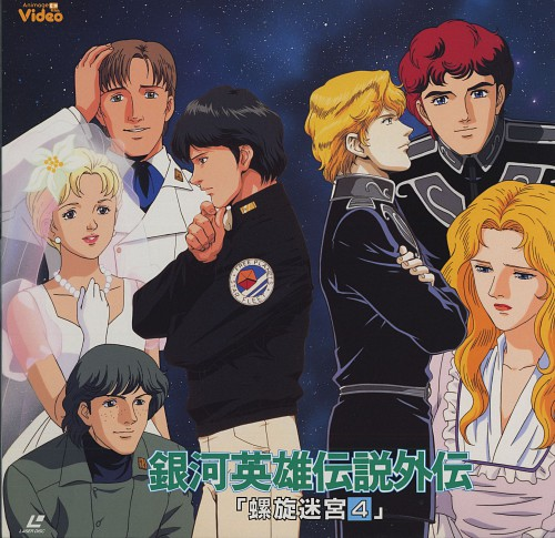Yoshiki Tanaka, Legend of the Galactic Heroes, Alex Cazellnu, Annerose Von Greunwald, Siegfried Kircheis