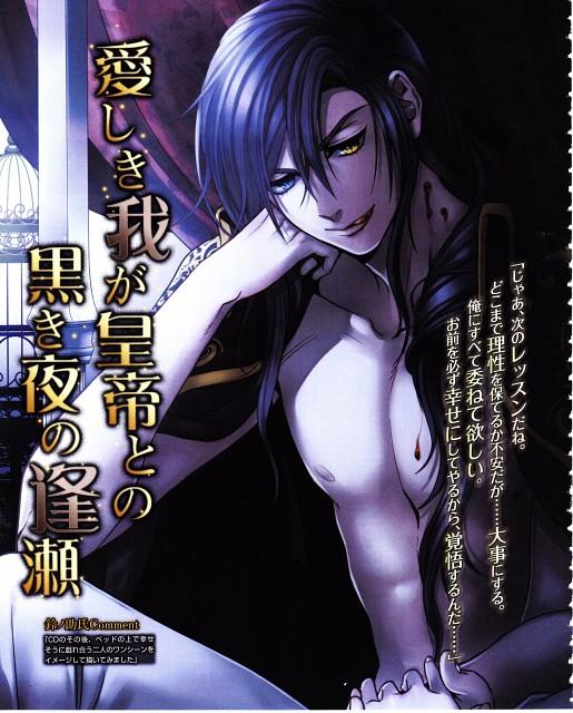 Suzunosuke, Kindan Vampire, Alexander von Weiseheldenburg, B's-Log, Magazine Page