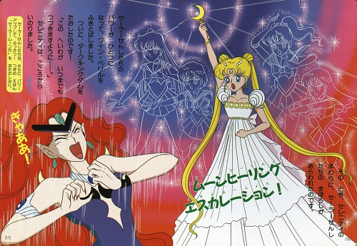 Toei Animation, Bishoujo Senshi Sailor Moon, Sailor Moon:Kodansha no TVEhon, Sailor Mars, Princess Serenity