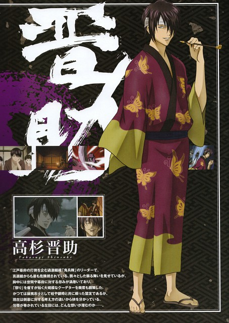 Hideaki Sorachi, Sunrise (Studio), Gintama, Shinsuke Takasugi