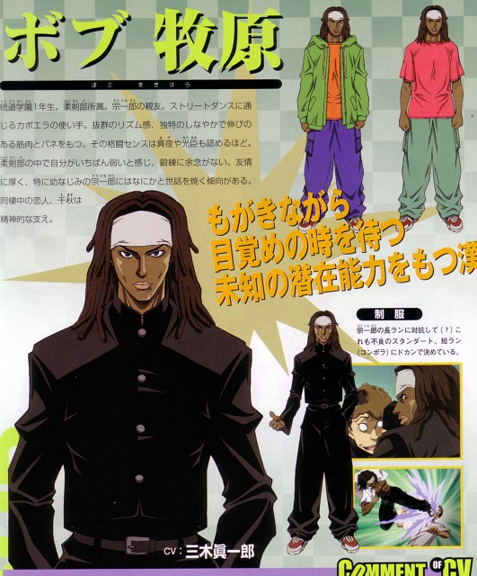 Oh! Great, Madhouse, Tenjou Tenge, Bob Makihara, Magazine Page