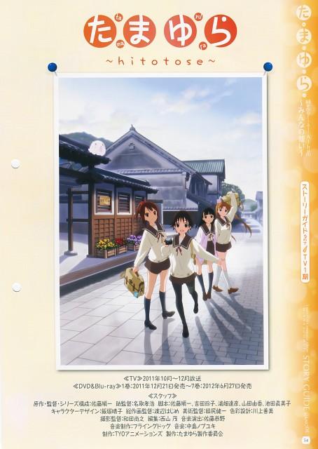 Hal Film Maker, Tamayura, Fuu Sawatari, Maon Sakurada, Norie Okazaki