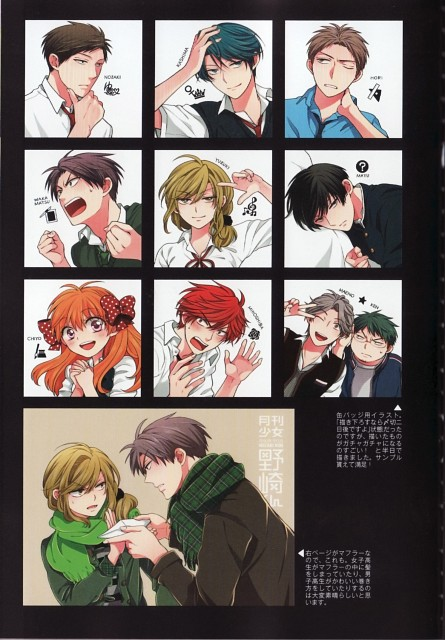 Izumi Tsubaki, Dogakobo, Gekkan Shoujo Nozaki-kun, Gekkan Shoujo Nozaki-kun Official Fan Book, Ken Miyamae