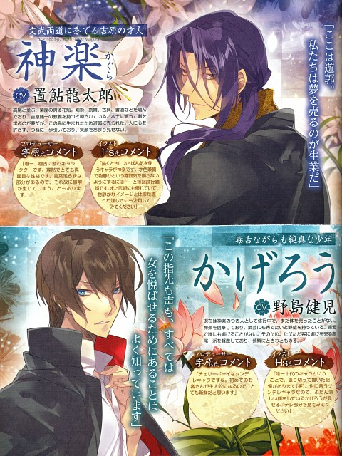 Hs (Mangaka), Gyakuten Yoshiwara, B's-Log, Magazine Page