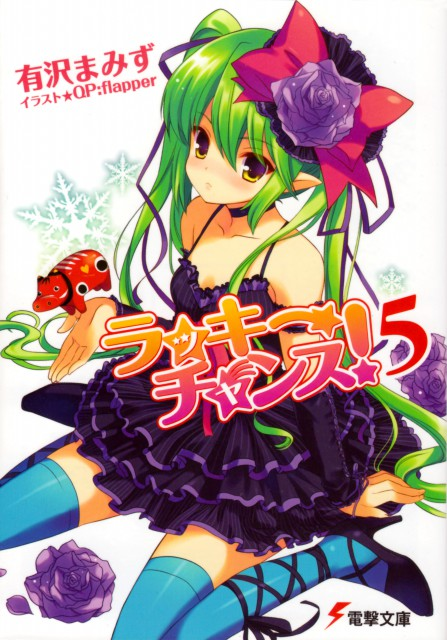 Koharu Sakura, QP:flapper, Lucky Chance!, Toto (Lucky Chance!), Manga Cover