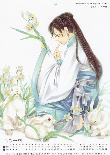 Izumi Kaneyoshi, Joou no Hana, Aki (Joou no Hana), Calendar