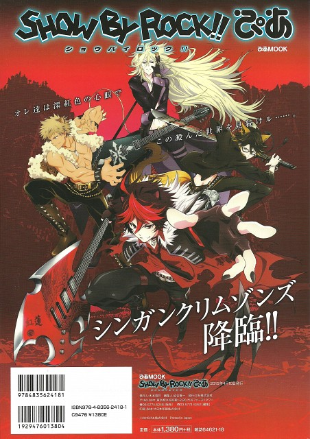 BONES, Show by Rock!!, Yaiba, Aion (Show by Rock!!), Crow (Show by Rock!!)