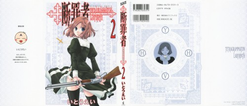 Ei Itou, Tetragrammaton Labyrinth, Margaret Cross, Manga Cover