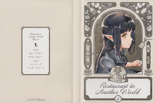 Silver Link, Isekai Shokudou, Kuro (Isekai Shokudou), DVD Cover