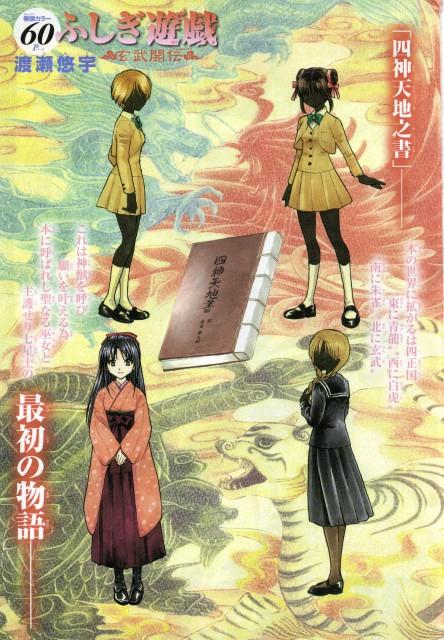 Yuu Watase, Fushigi Yuugi: Genbu Kaiden, Suzuno Oosugi, Takiko Okuda, Yui Hongo