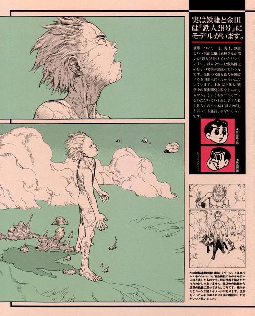Katsuhiro Otomo, Akira, Akira Club Artbook