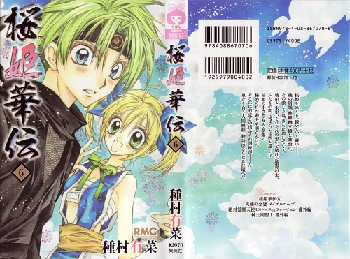 Arina Tanemura, Sakura Hime Kaden, Hayate (Sakura Hime Kaden), Kohaku (Sakura Hime Kaden), Manga Cover