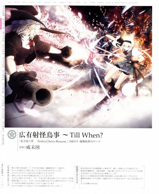 Imizu, Touhou Project Tribute Arts 2, Touhou, Youmu Konpaku, Marisa Kirisame