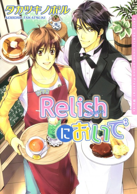 Noboru Takatsuki, Café Relish ni Oide, Kyousuke Ookami, Yasutomo Inui, Manga Cover