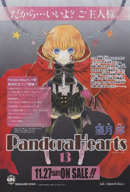 Jun Mochizuki, Xebec, Pandora Hearts, Lily Baskerville