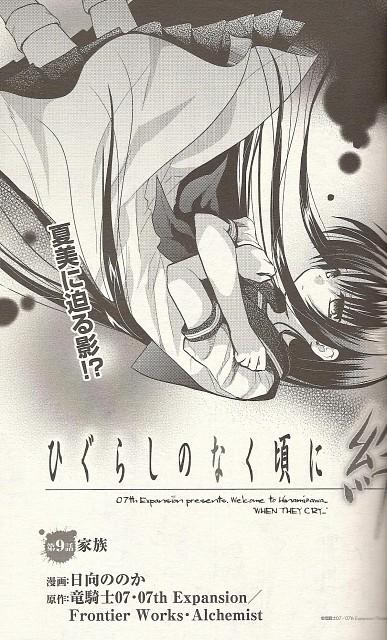 En Kito, 07th Expansion, Studio DEEN, Higurashi no Naku Koro ni, Natsumi Kimiyoshi