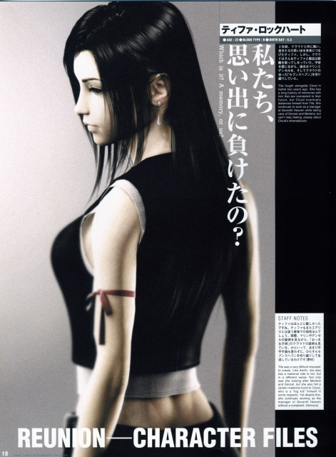 Square Enix, Final Fantasy VII: Advent Children, Tifa Lockhart