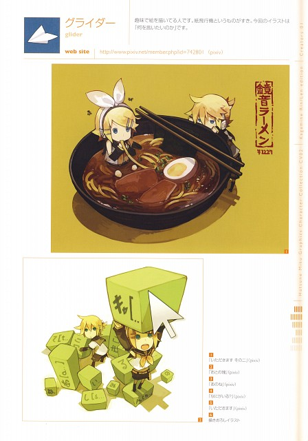 Glider, Hatsune Miku Graphics Character Collection CV02 Kagamine Rin/Len, Vocaloid, Rin Kagamine, Len Kagamine
