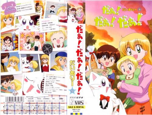 Mika Kawamura, J.C. Staff, Daa Daa Daa!, Miyu Kozuki, Wannya