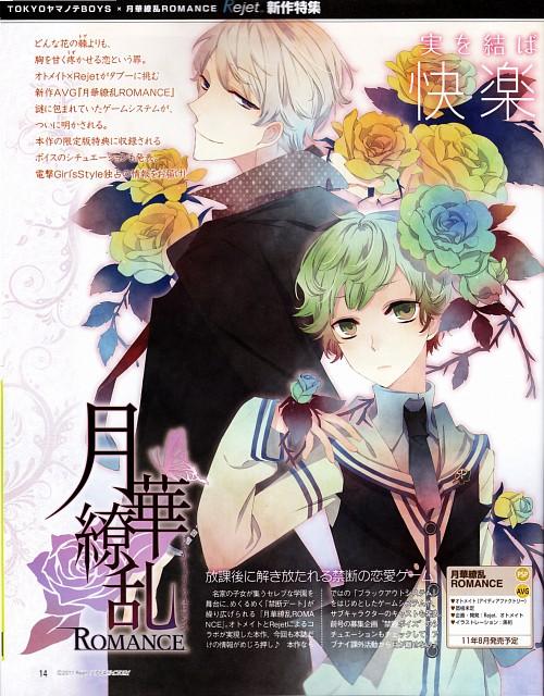Kuroyuki, Idea Factory, Gekka Ryouran Romance, Seri Saionji, Reito Fuji