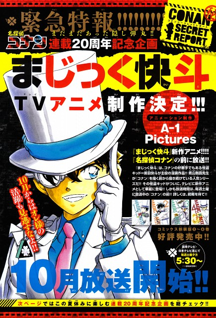 Gosho Aoyama, Magic Kaito, Kaito Kuroba, Shonen Sunday, Magazine Page