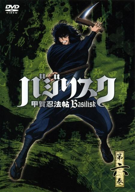 Masaki Segawa, Gonzo, Basilisk, Koshirou Chikuma, DVD Cover